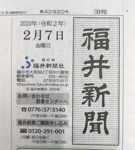 福井新聞の写真