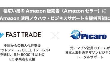 ピカロ社×ファーストトレード